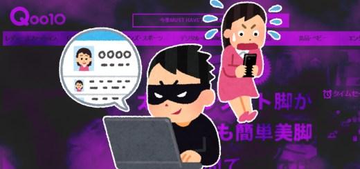 Qoo10不正アクセス