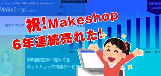 Makeshop売れる