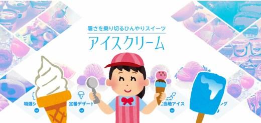楽天市場のアイスクリームの日特集
