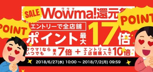 Wowma還元祭