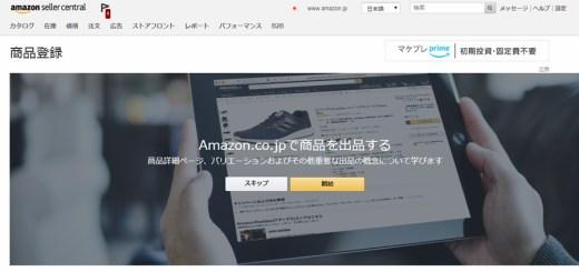 Amazonクーポン発行方法