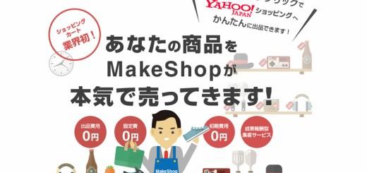 Makeshopでヤフーショッピングに商品を出品する