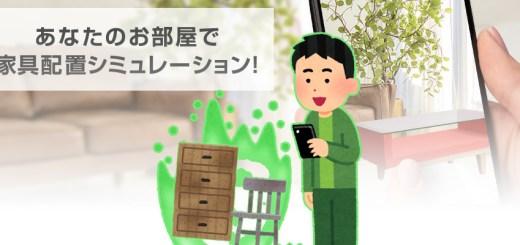 wowmaで家具のARシミュレーション開始