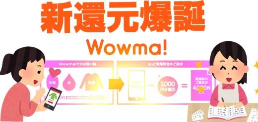 Wowmaで携帯料金還元
