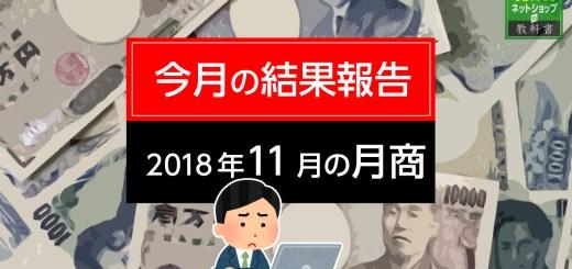 2018年11月の月商公開