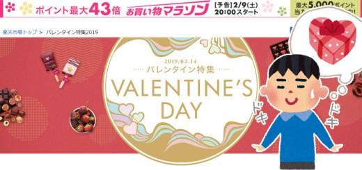 楽天市場のバレンタインのおすすめチョコレート