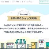 BASEが70万店舗突破