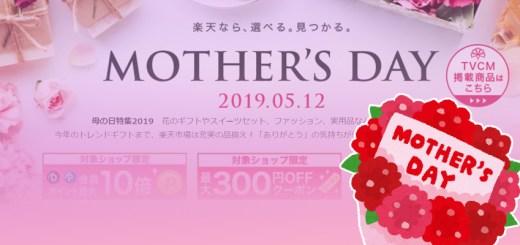 2019年母の日プレゼントおすすめ