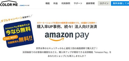カラーミーショップでAmazonPay導入無料キャンペーン