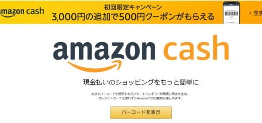 Amazonキャッシュ使い方メリット