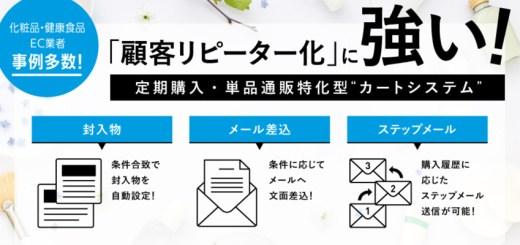 楽楽リピートの評判・メリット