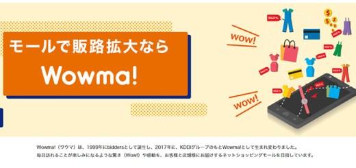 Wowmaがauwowmaに名称変更