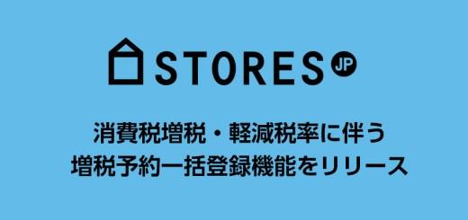 storesjpの消費税増税対策