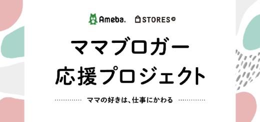 storesとamebaがママブロガー応援プロジェクトを開始
