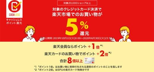 楽天市場のキャッシュレス事業でポイント5%還元