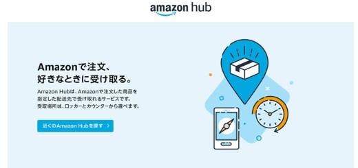 AmazonHub対応エリア