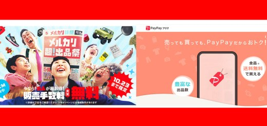 PayPayフリマリリースとメルカリ超出品祭