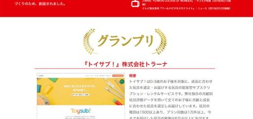 日本サブスクリプションビジネス大賞2019の結果発表!グランプリは「トイサブ!」