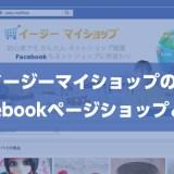 イージーマイショップのFacebookページショップとは?メリットや事例を解説