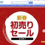 Qoo10(キューテン)の新春初売りセールが本日終了!キューテンのセール傾向とは?