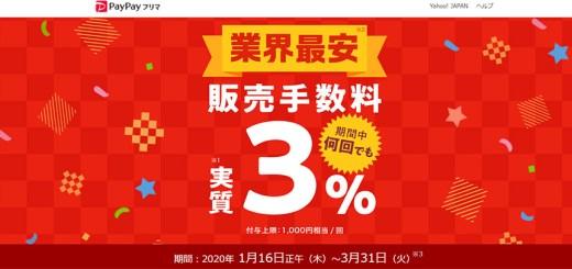 PayPayフリマとヤフオク!で販売・落札手数料3%キャンペーン開催!