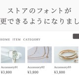 STORES.jpで「明朝体」のフォントが利用可能に!ショップに合わせて雰囲気も変わる!