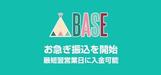 BASEで最短翌営業日に振込できる「お急ぎ振込」をリリース!キャッシュフローがより改善される!