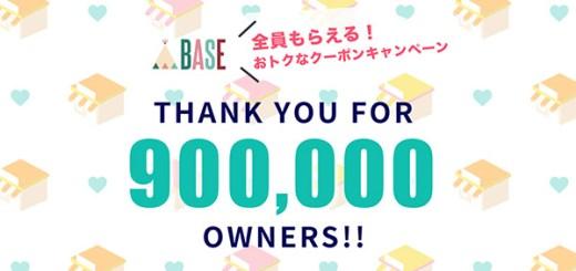 無料のネットショップBASEが90万店突破!記念の割引クーポンも発行中!