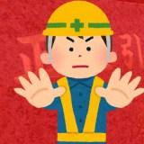 楽天の送料無料ライン問題で公取委が16年ぶりの緊急停止命令申立て!キタ━━━━(゚∀゚)━━━━!!