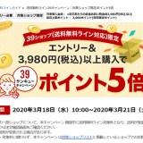 楽天市場で3980円以上の購入で送料無料となる「39(サンキュー)ショップ」対応開始!ポイント還元キャンペーンも同時開催