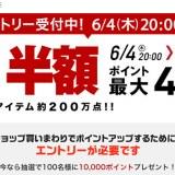 楽天市場で2020年6月の楽天スーパーセールがスタート!今回のセールの傾向と対策