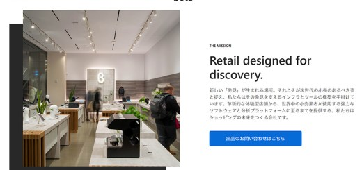日本初上陸!体験型店舗「b8ta(ベータ)」へのBASE出店者限定の出品受付が開始に!