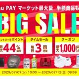 au PAYマーケット(旧:au Wowma!)最大級のBIG SALE(ビッグセール)が開催!ポイント最大44%還元!