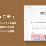無料ネットショップのBASEに新機能「コミュニティ App」が追加!会員限定商品の販売も可能に!