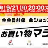 楽天市場で2020年9月21日から楽天お買い物マラソンが開催!今回のお買い物マラソンの注目商品とは?