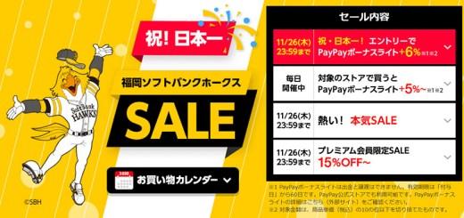 福岡ソフトバンクホークス日本一でヤフーショッピングのセールがポイントアップ!