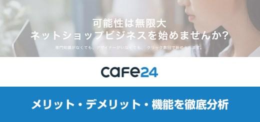 Cafe24の評判・口コミ・メリット・デメリット・料金や機能を徹底比較