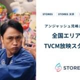 無料ネットショップのSTORESのTVCMが2021年1月より全国放送開始!