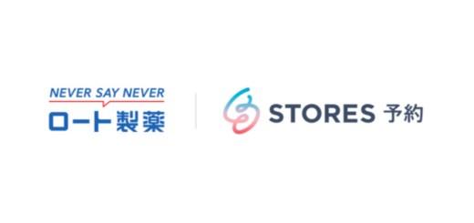 オンライン予約システム「STORES 予約」がロート製薬が展開する化粧品ブランド「episteme」に採用決定