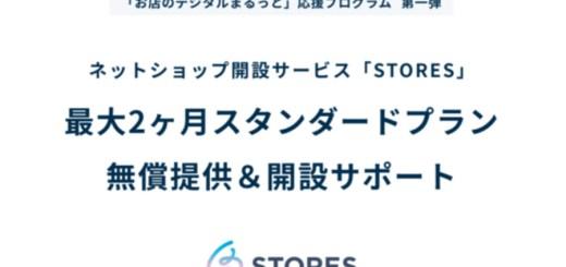 ネットショップのSTORESが最大2ヶ月スタンダードプランを無償提供と開設サポートを開始
