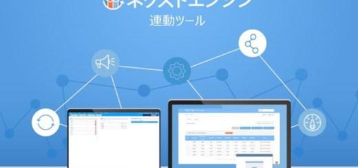 Cafe24 Japanが多店舗一元管理システム「ネクストエンジン」との連携を開始
