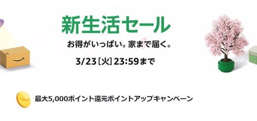 Amazonで新生活セールが2021年3月23日(火)23:59まで開催!