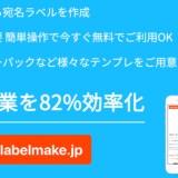 宛名印刷サービスの「labelmake.jp」が「カラーミーショップ」とアプリストアにて連携開始