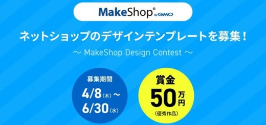 GMOメイクショップがネットショップのデザインテンプレートを募集する「MakeShop Design Contest」を4/8(木)~6/30(水)に開催!