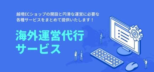 無料ネットショップ開業システム「Cafe24」の海外運営代行サービスのメリット