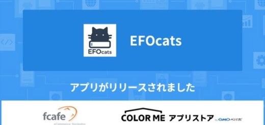 カラーミーショップでかご落ち防止アプリ「EFOcats for カラーミーショップ」がリリース