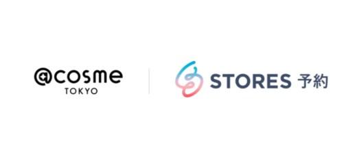 @cosme(アットコスメ)のフラグシップ「@cosme TOKYO(原宿)」で「STORES予約」が採用決定