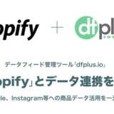 Shopify(ショッピファイ)とデータフィード管理ツール「dfplus.io」がデータ連携を開始