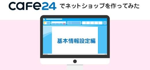 無料でECサイトを作れる「Cafe24」で「基本情報設定」を登録してみた