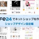 無料のECサイト開設サービス「Cafe24」でネットショップのデザインを設定する方法